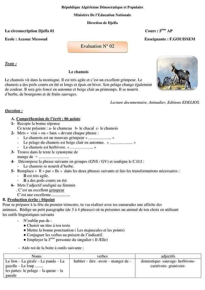 إختبار مادة اللغة الفرنسية