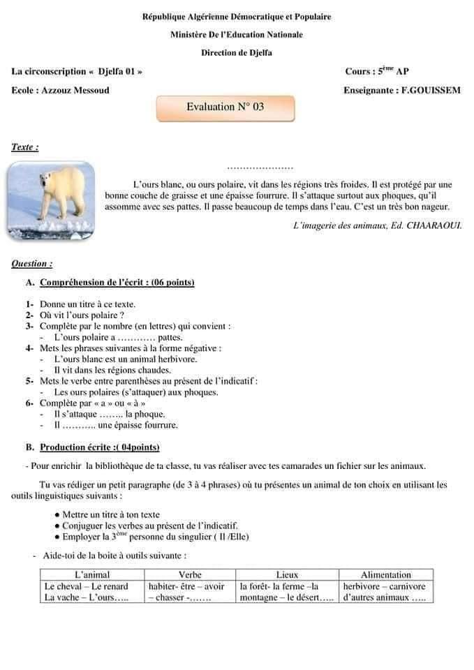 إختبار الفرنسية الخامسة ابتدائي --3