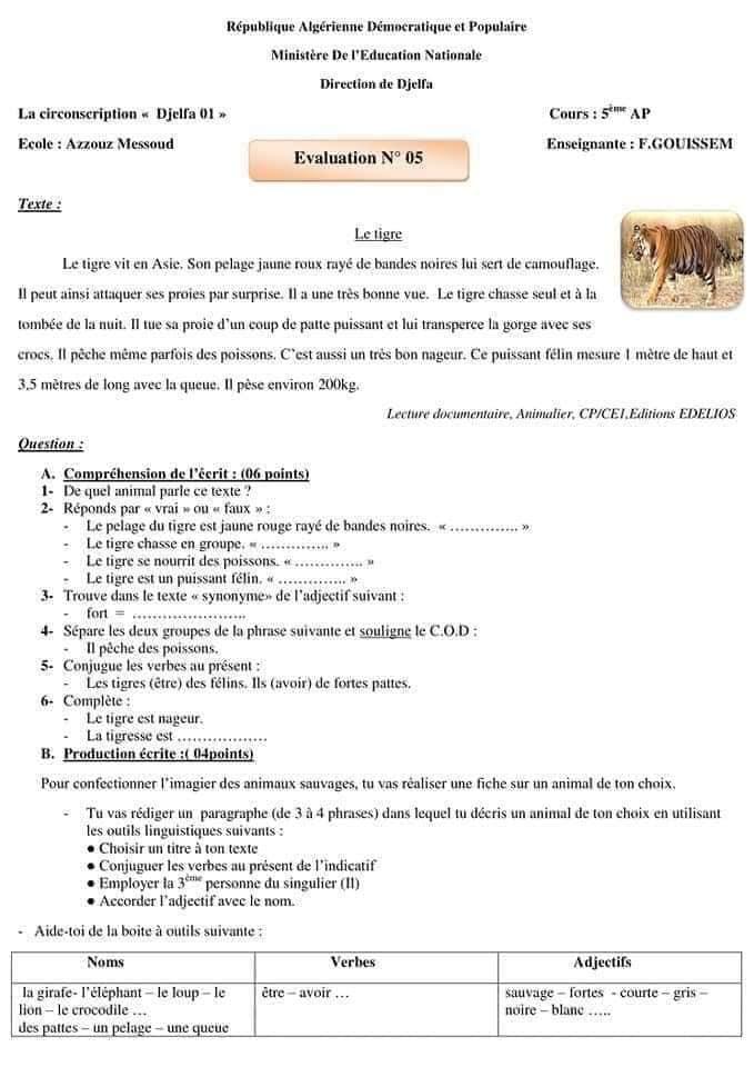 إختبار الفرنسية الخامسة ابتدائي --5