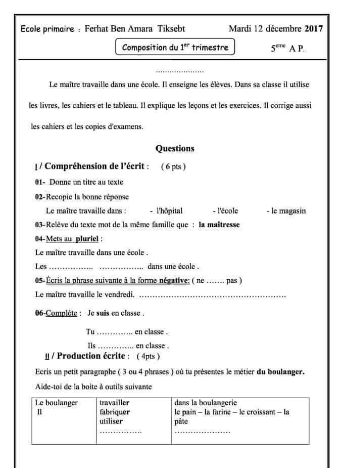 إختبار الفرنسية الخامسة ابتدائي ---6