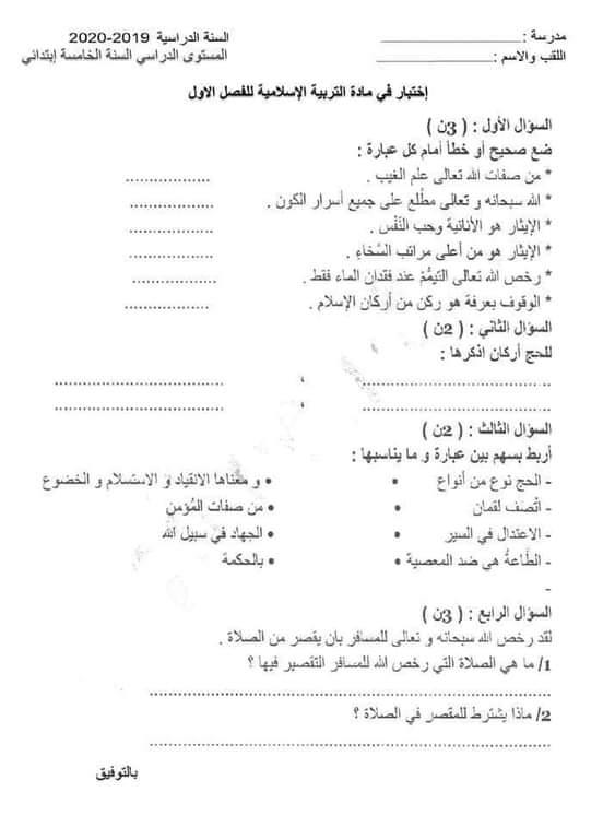 إختبار مادة التربية الإسلامية الفصل الأول للسنة الخامسة ابتدائي-الموضوع 10