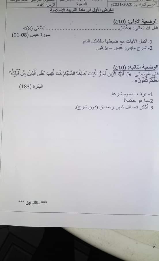 اختبارات الفصل الأول في مادة التربية الإسلامية للسنة الثالثة متوسط - الموضوع 01