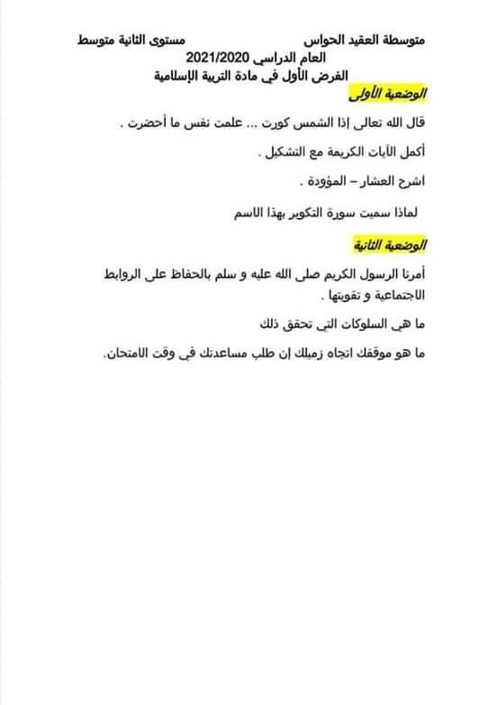 اختبارات الفصل الأول في مادة التربية الإسلامية للسنة الثالثة متوسط - الموضوع 02