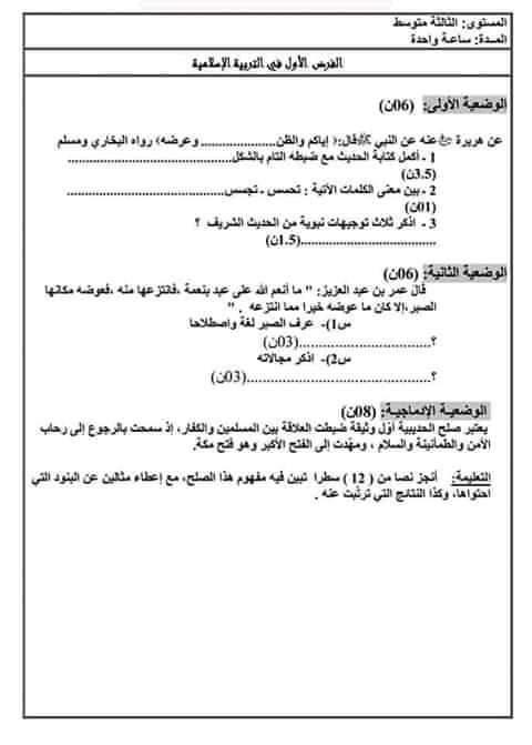 اختبارات الفصل الأول في مادة التربية الإسلامية للسنة الثالثة متوسط - الموضوع 03