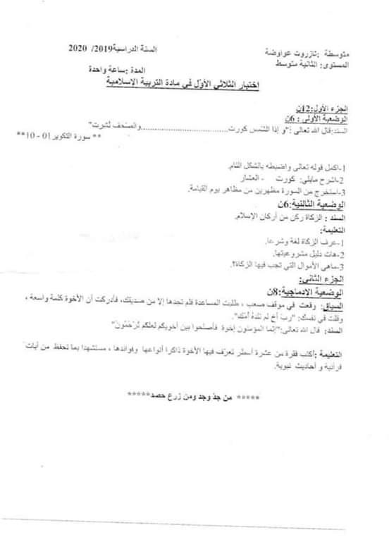 اختبارات الفصل الأول في مادة التربية الإسلامية للسنة الثالثة متوسط - الموضوع 04