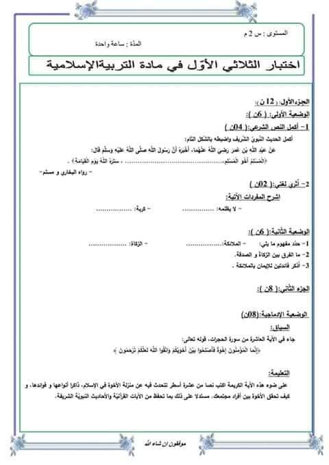 اختبارات الفصل الأول في مادة التربية الإسلامية للسنة الثانية متوسط - الموضوع 01