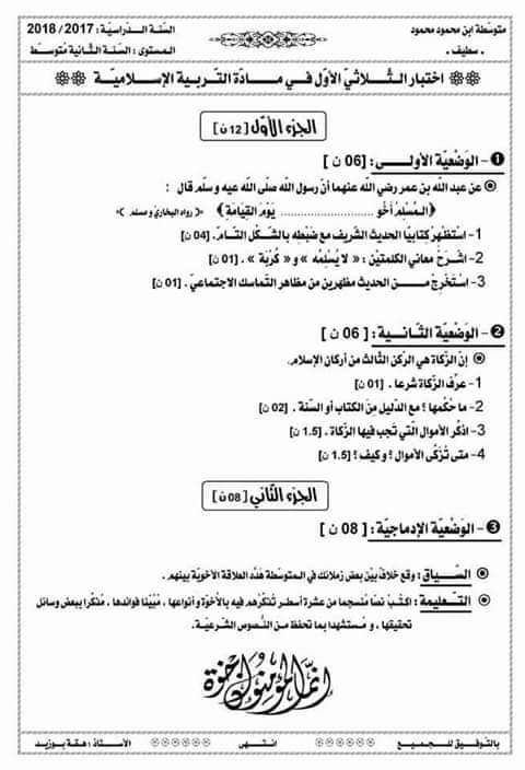 اختبارات الفصل الأول في مادة التربية الإسلامية للسنة الثانية متوسط - الموضوع 02