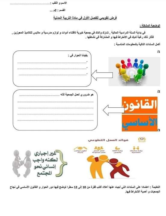 اختبارات الفصل الأول في مادة التربية المدنية للسنة الثانية متوسط - الموضوع 03