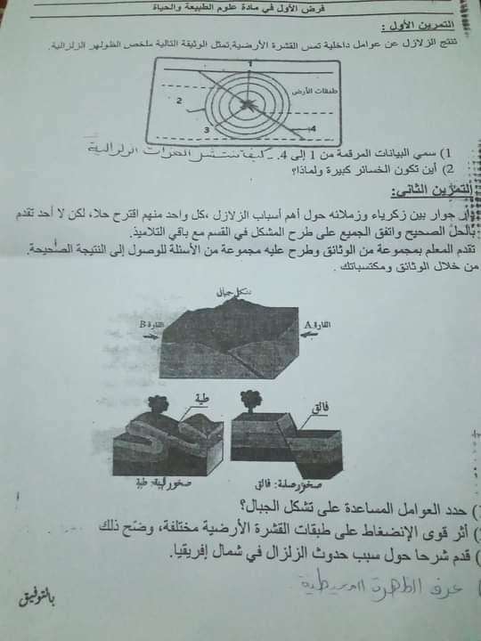 اختبارات الفصل الأول في مادة العلوم الطبيعية للسنة الثالثة متوسط - الموضوع 05