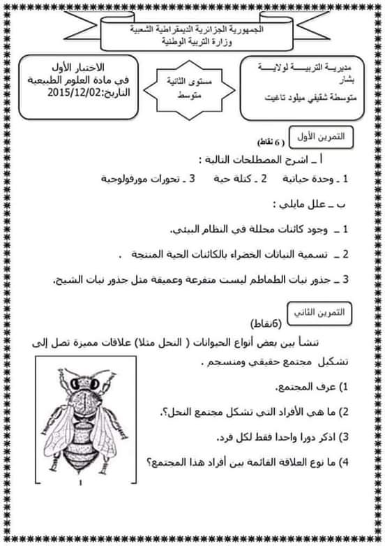 اختبارات الفصل الأول في مادة العلوم الطبيعية للسنة الثانية متوسط مع الحل - الموضوع 08