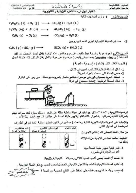 اختبارات الفصل الأول في مادة العلوم الفيزيائية للسنة الثالثة متوسط - الموضوع 06