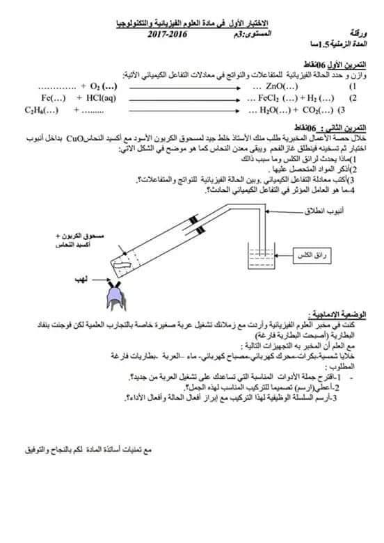 اختبارات الفصل الأول في مادة العلوم الفيزيائية للسنة الثالثة متوسط - الموضوع 10