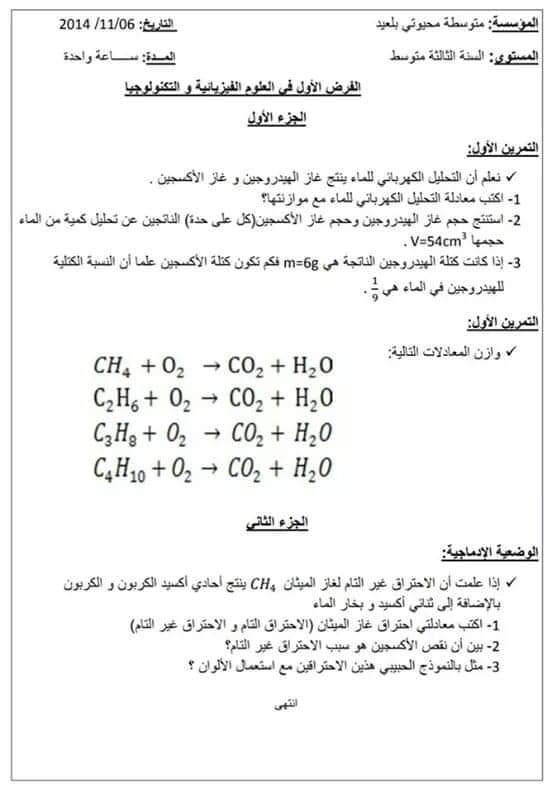اختبارات الفصل الأول في مادة العلوم الفيزيائية للسنة الثالثة متوسط مع الحل - الموضوع 01