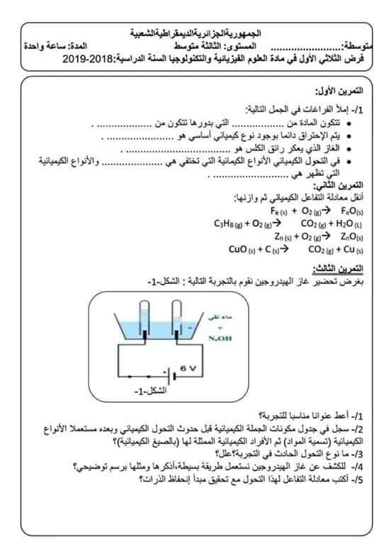 اختبارات الفصل الأول في مادة العلوم الفيزيائية للسنة الثالثة متوسط مع الحل - الموضوع 02