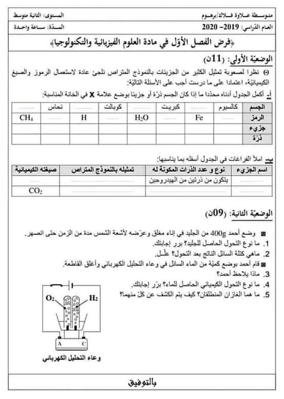اختبارات الفصل الأول في مادة العلوم الفيزيائية للسنة الثانية متوسط مع الحل - الموضوع 002