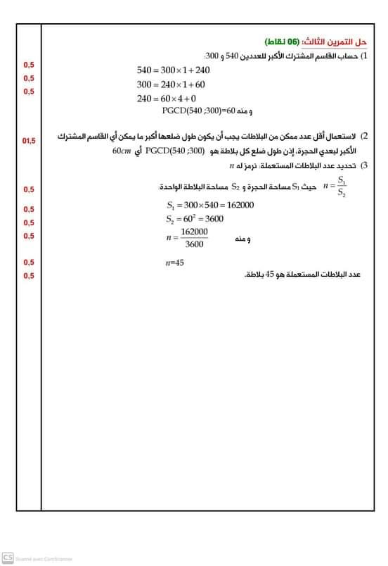 اختبارات محلولة للفصل الأول في مادة الرياضيات للسنة الرابعة متوسط - الموضوع 09