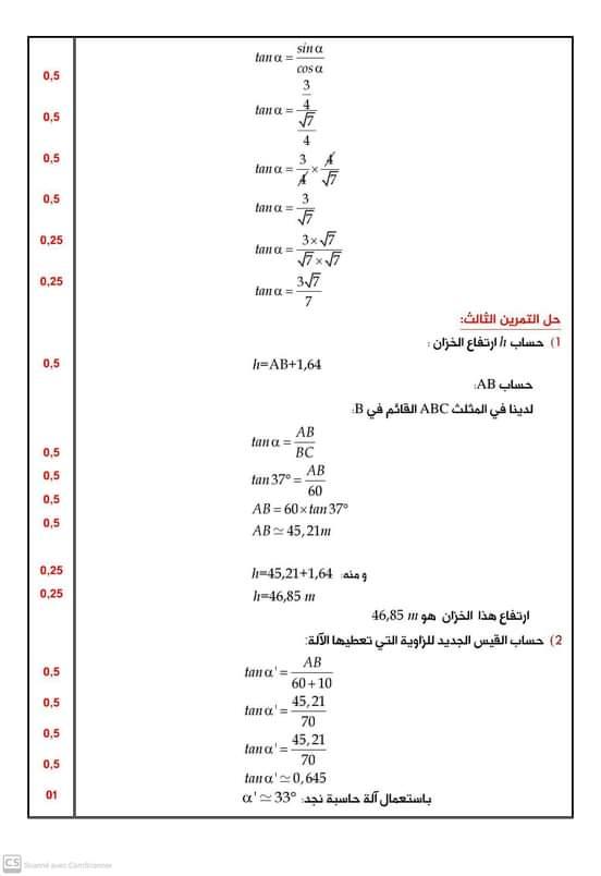 اختبارات محلولة للفصل الأول في مادة الرياضيات للسنة الرابعة متوسط - الموضوع 10