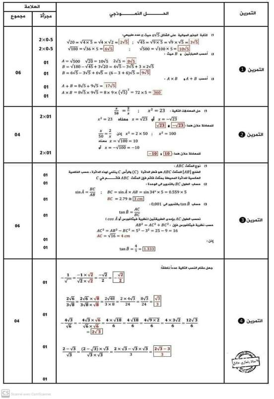 اختبارات محلولة للفصل الأول في مادة الرياضيات للسنة الرابعة متوسط - الموضوع 11