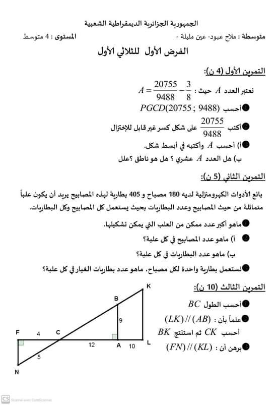 اختبارات محلولة للفصل الأول في مادة الرياضيات للسنة الرابعة متوسط - الموضوع 12