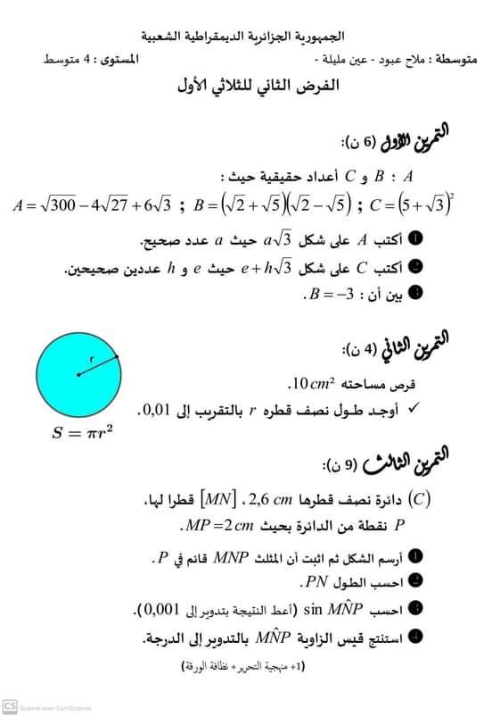 اختبارات محلولة للفصل الأول في مادة الرياضيات للسنة الرابعة متوسط - الموضوع 14