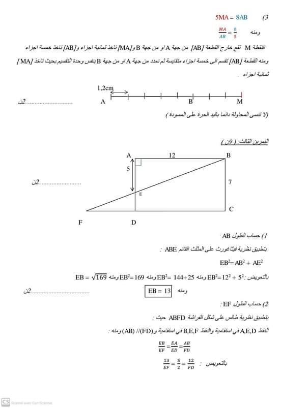 اختبارات محلولة للفصل الأول في مادة الرياضيات للسنة الرابعة متوسط - الموضوع 16