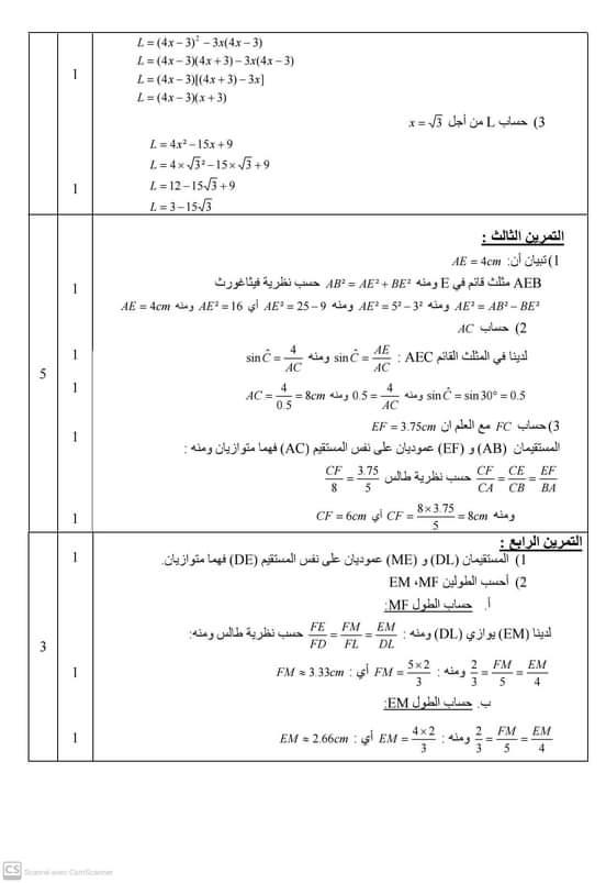اختبارات محلولة للفصل الأول في مادة الرياضيات للسنة الرابعة متوسط - الموضوع 17