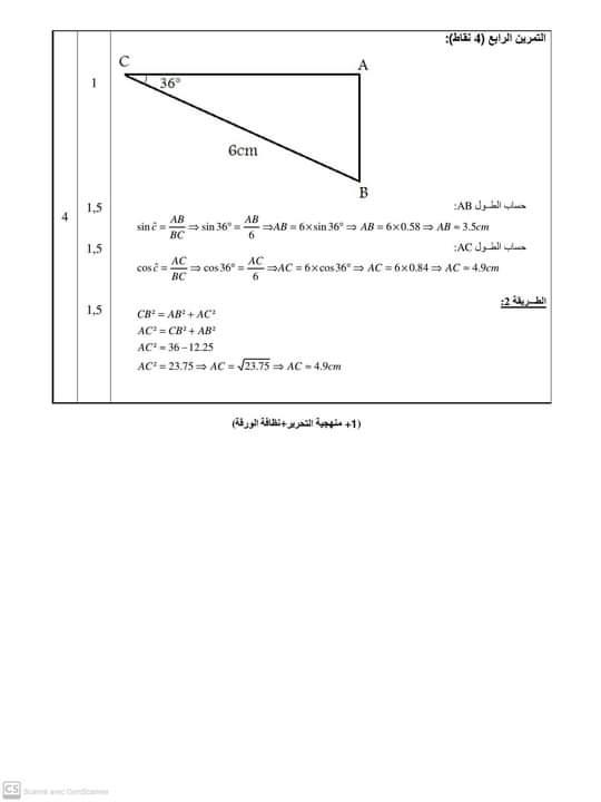 اختبارات محلولة للفصل الأول في مادة الرياضيات للسنة الرابعة متوسط - الموضوع 18