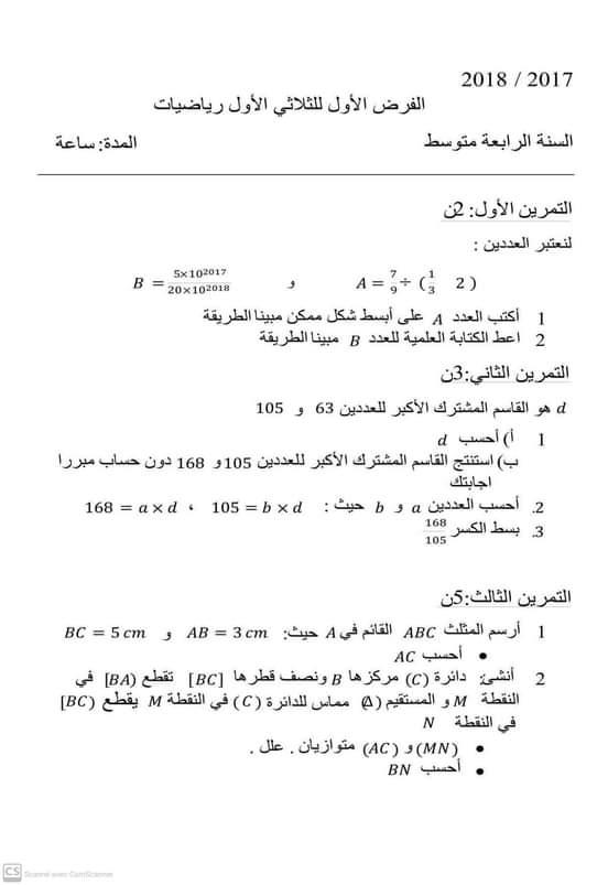 اختبارات محلولة للفصل الأول في مادة الرياضيات للسنة الرابعة متوسط - الموضوع 19