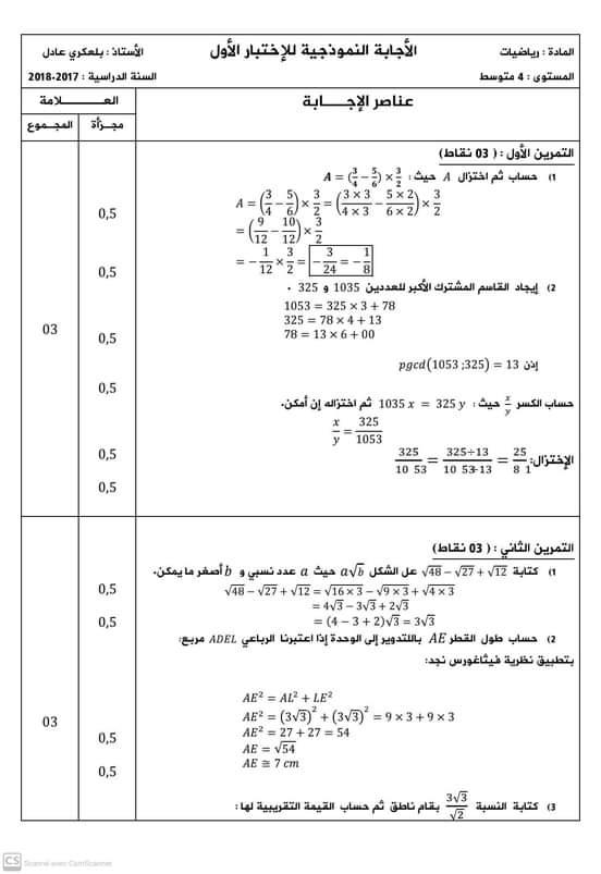 اختبارات محلولة للفصل الأول في مادة الرياضيات للسنة الرابعة متوسط - الموضوع 21