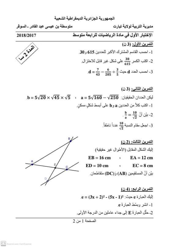 اختبارات محلولة للفصل الأول في مادة الرياضيات للسنة الرابعة متوسط - الموضوع 22