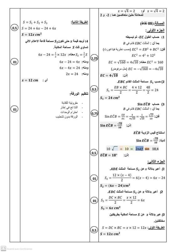 اختبارات محلولة للفصل الأول في مادة الرياضيات للسنة الرابعة متوسط - الموضوع 23