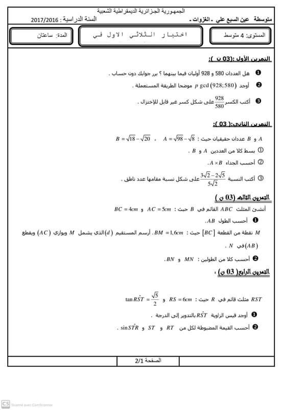 اختبارات محلولة للفصل الأول في مادة الرياضيات للسنة الرابعة متوسط - الموضوع 25