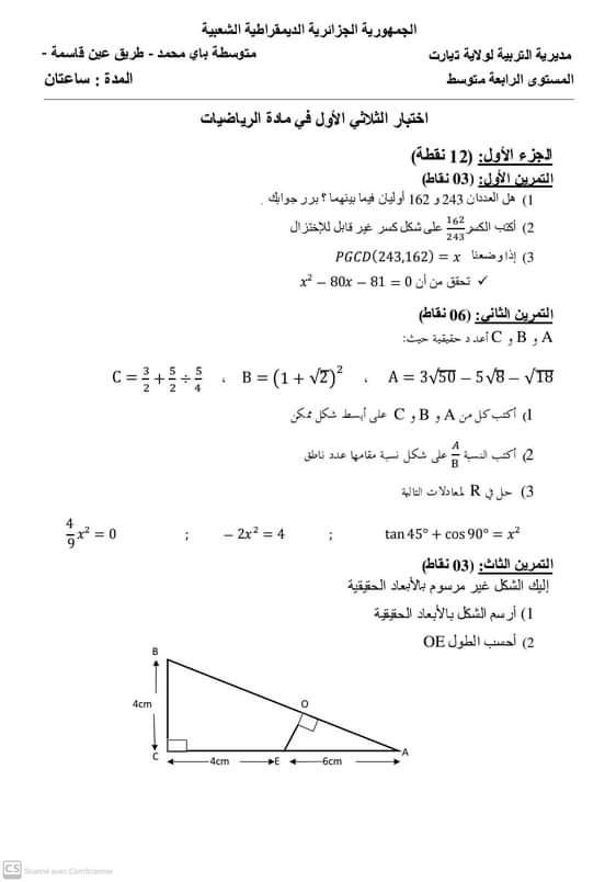 اختبارات محلولة للفصل الأول في مادة الرياضيات للسنة الرابعة متوسط - الموضوع 26