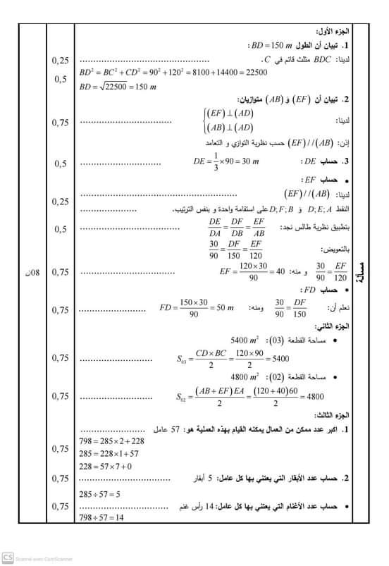 اختبارات محلولة للفصل الأول في مادة الرياضيات للسنة الرابعة متوسط - الموضوع 27