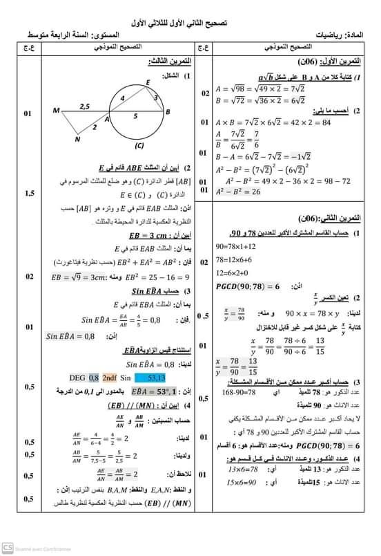 اختبارات محلولة للفصل الأول في مادة الرياضيات للسنة الرابعة متوسط - الموضوع 28