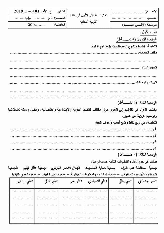 اختبار التربية المدنية للأولى متوسط --5