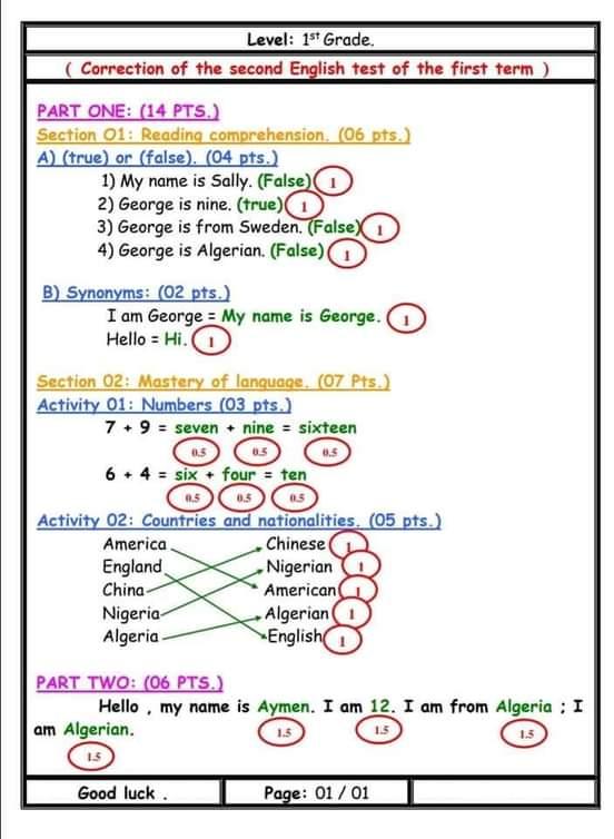 إختبارات الفصل الأول في مادة اللغة الإنجليزية للسنة الأولى متوسط