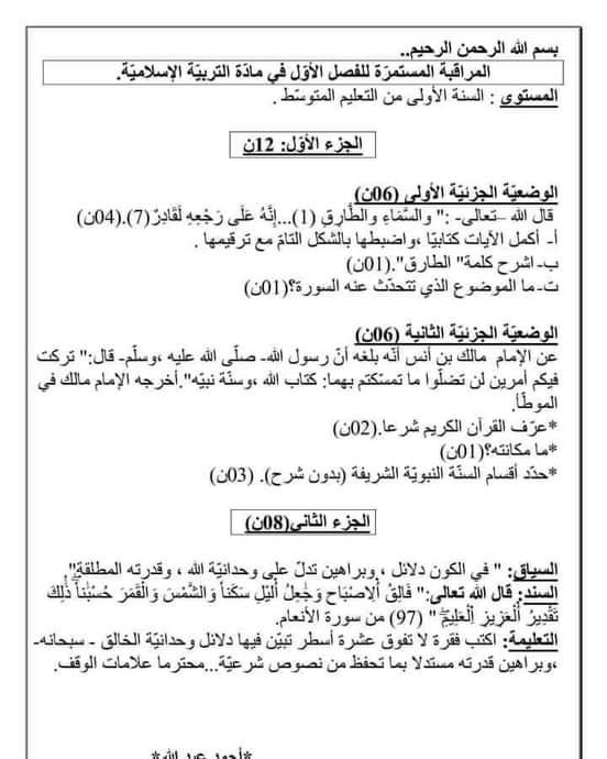 اختبارات الفصل الأول في مادة التربية الإسلامية للسنة الأولى متوسط - الموضوع 01