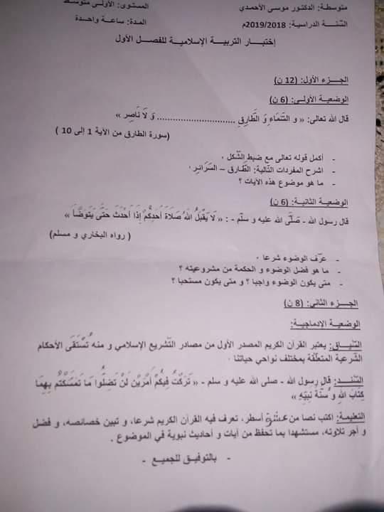 اختبار الفصل الأول للتربية الإسلامية للسنة الأولى متوسط -10