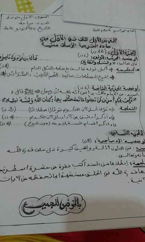 اختبار الفصل الأول للتربية الإسلامية للسنة الأولى متوسط -12