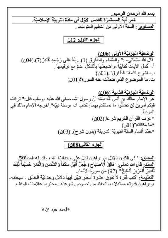 اختبارات الفصل الأول في مادة التربية الإسلامية للسنة الأولى متوسط - الموضوع 02