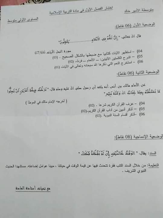 اختبارات الفصل الأول في مادة التربية الإسلامية للسنة الأولى متوسط - الموضوع 03