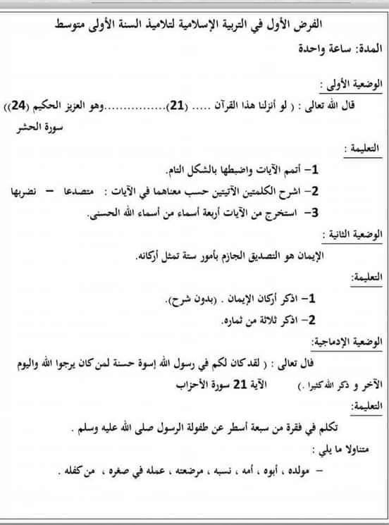 اختبار الفصل الأول للتربية الإسلامية للسنة الأولى متوسط -6