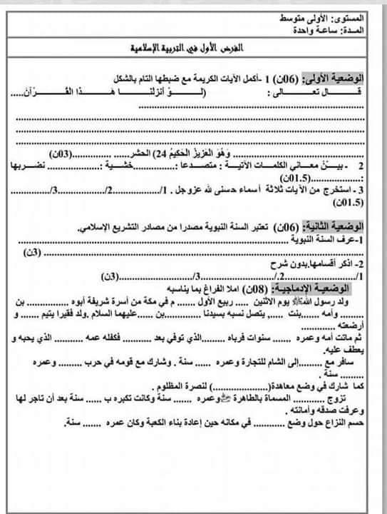 اختبار الفصل الأول للتربية الإسلامية للسنة الأولى متوسط -8