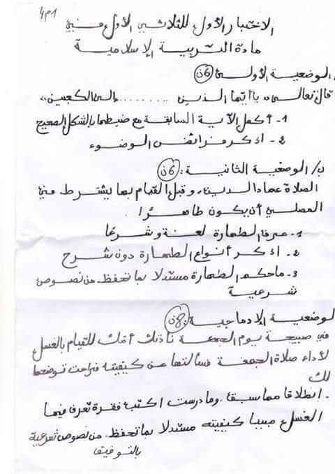 اختبار الفصل الأول للتربية الإسلامية للسنة الأولى متوسط -9
