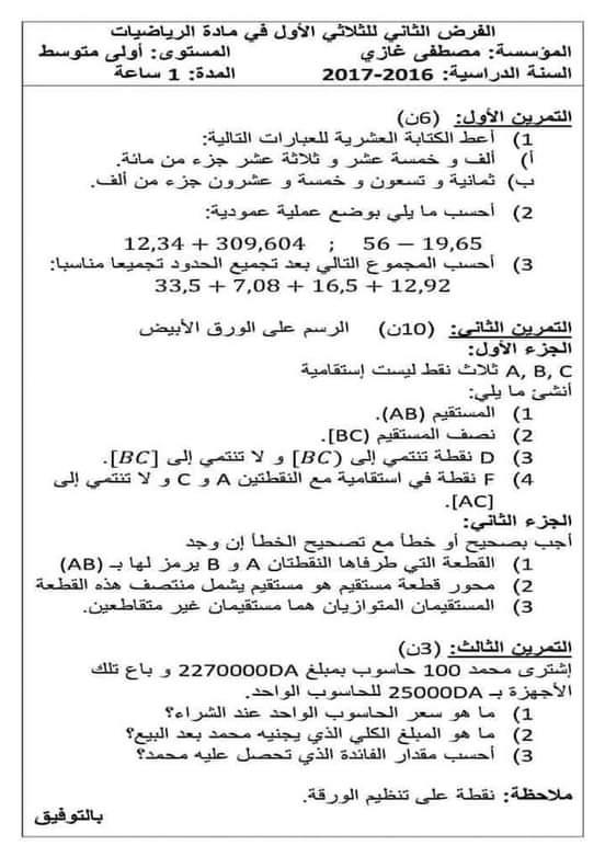 إختبار الفصل الأول في مادة الرياضيات للسنة الأولى متوسط مع الحل - الموضوع 09