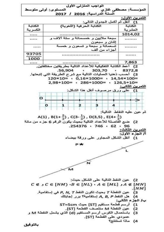 إختبار الفصل الأول في مادة الرياضيات للسنة الأولى متوسط مع الحل - الموضوع 13