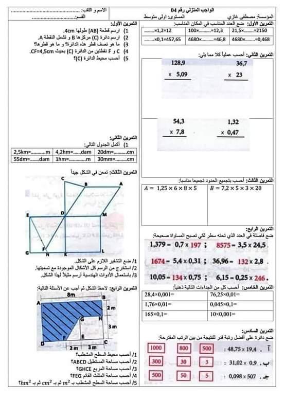 إختبار الفصل الأول في مادة الرياضيات للسنة الأولى متوسط مع الحل - الموضوع 14