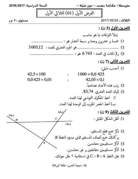 إختبار الفصل الأول في مادة الرياضيات للسنة الأولى متوسط - الموضوع 20