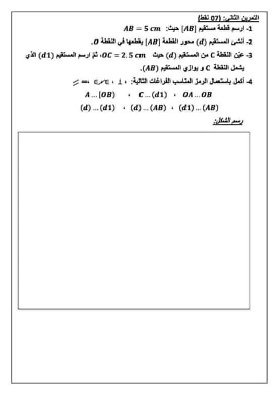 إختبار الفصل الأول في مادة الرياضيات للسنة الأولى متوسط مع الحل - الموضوع 17
